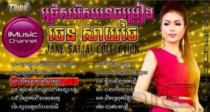 Jane-SaiJai-Collection-Jane-SaiJai-Nonstop-Jane-SaiChai-Nonstop-Jane-SaiChai-Collection